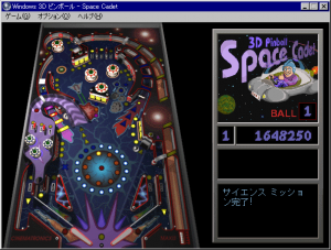 Windows付属ゲームのピンボールの裏ワザ!