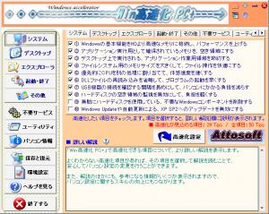 Win高速化 PC+画像
