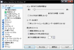Option Operator画像