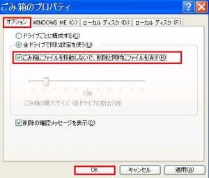 Windows XP 常に「ごみ箱」を空にしておく裏ワザ